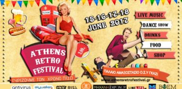 ATHENS RETRO FESTIVAL – JUNE 18, 2017