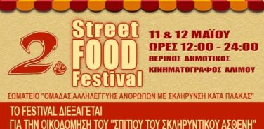 "UNION ""SOLIDARITY GROUP FOR PEOPLE WITH MULTIPLE SCLEROSIS"" STREET FOOD FESTIVAL – MAY 12, 2019"