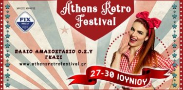 ATHENS RETRO FESTIVAL JUNE 28 & 30, 2019